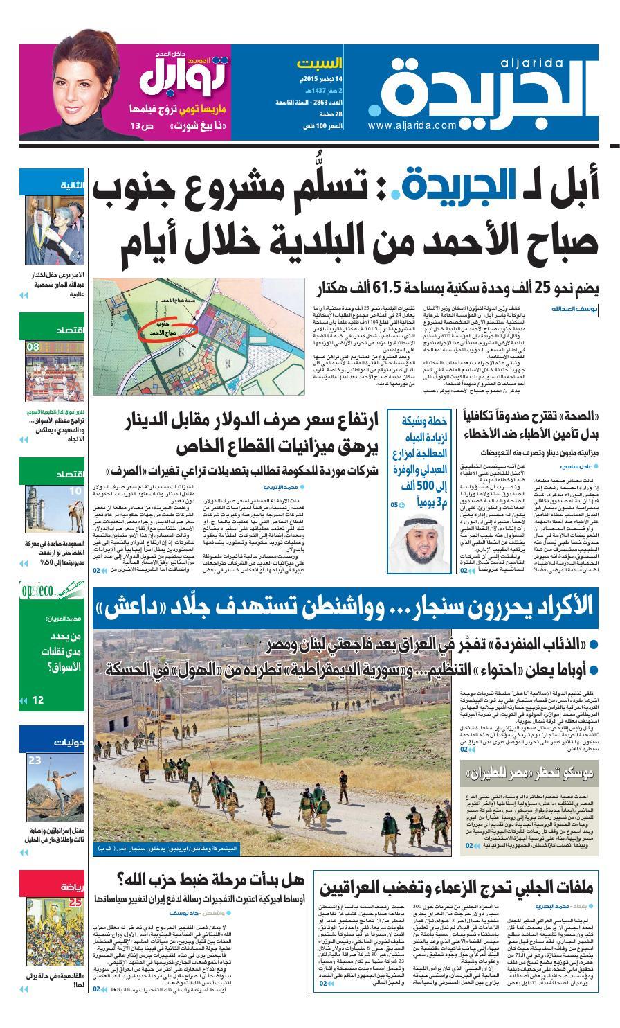 c9d8de82a5124 عدد الجريدة 14 نوفمبر 2015 by Aljarida Newspaper - issuu