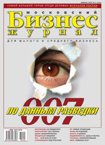 69dd5c71627e Бизнес-журнал №01 (110) за 2007 год by Business Magazine - issuu