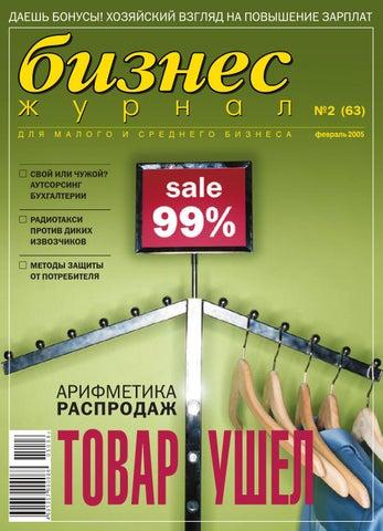 Бизнес-журнал №02 (63) за 2005 год by Business Magazine - issuu a65436e8114