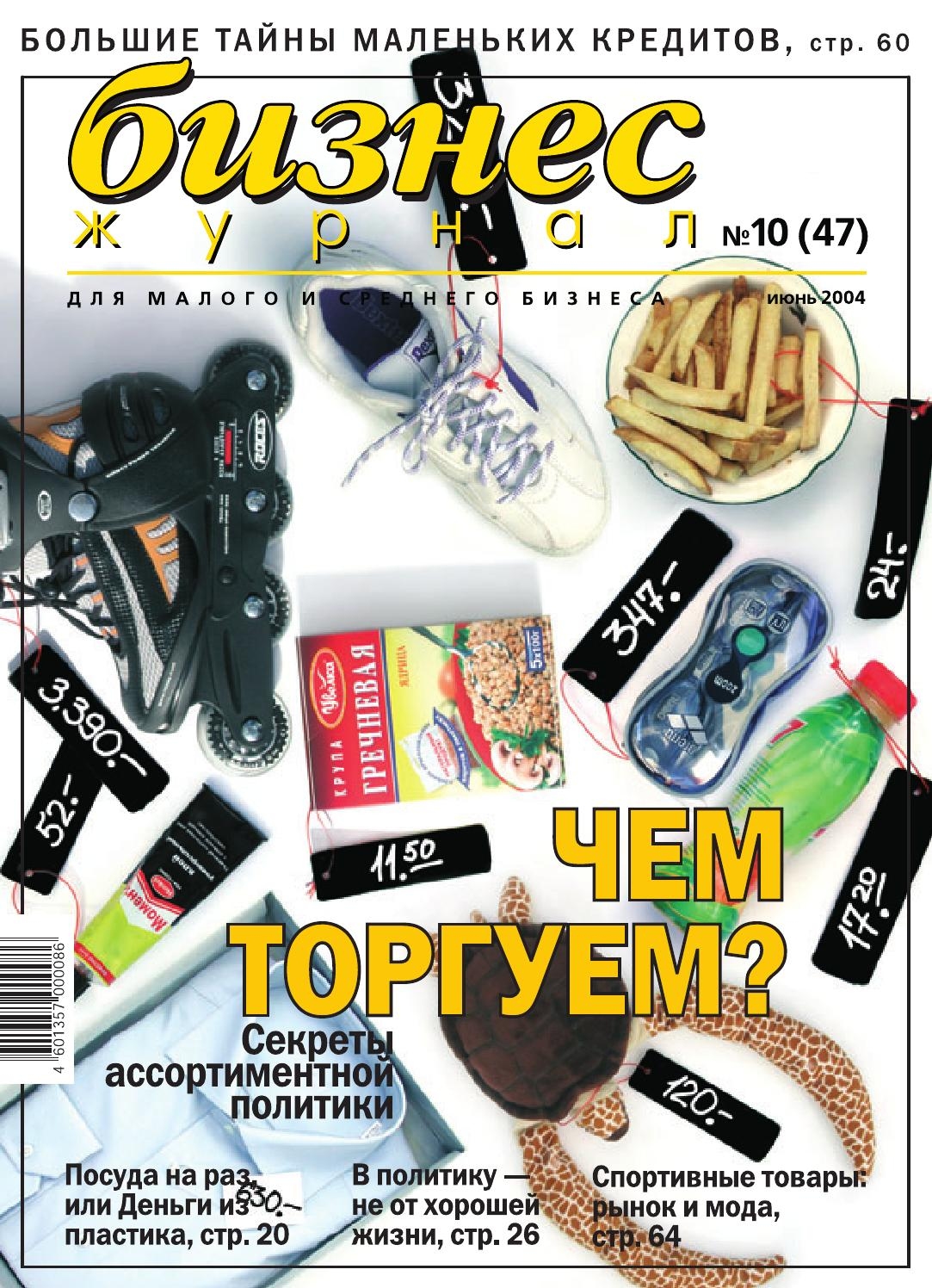 cd9c1775 Бизнес-журнал №10 (47) за 2004 год by Business Magazine - issuu