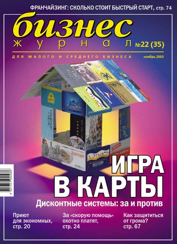 0567d5c4 Бизнес-журнал №22 (35) за 2003 год by Business Magazine - issuu