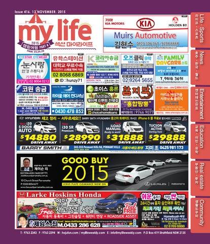 9f342f7b98d Mylife 416호 11월 둘째주 by Hojunara - issuu