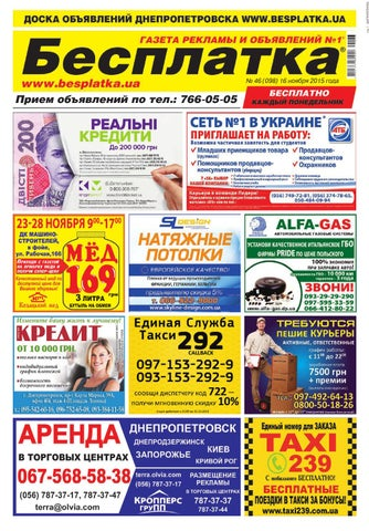 Besplatka  46 Днепропетровск by besplatka ukraine - issuu 2c4a10e8e9f