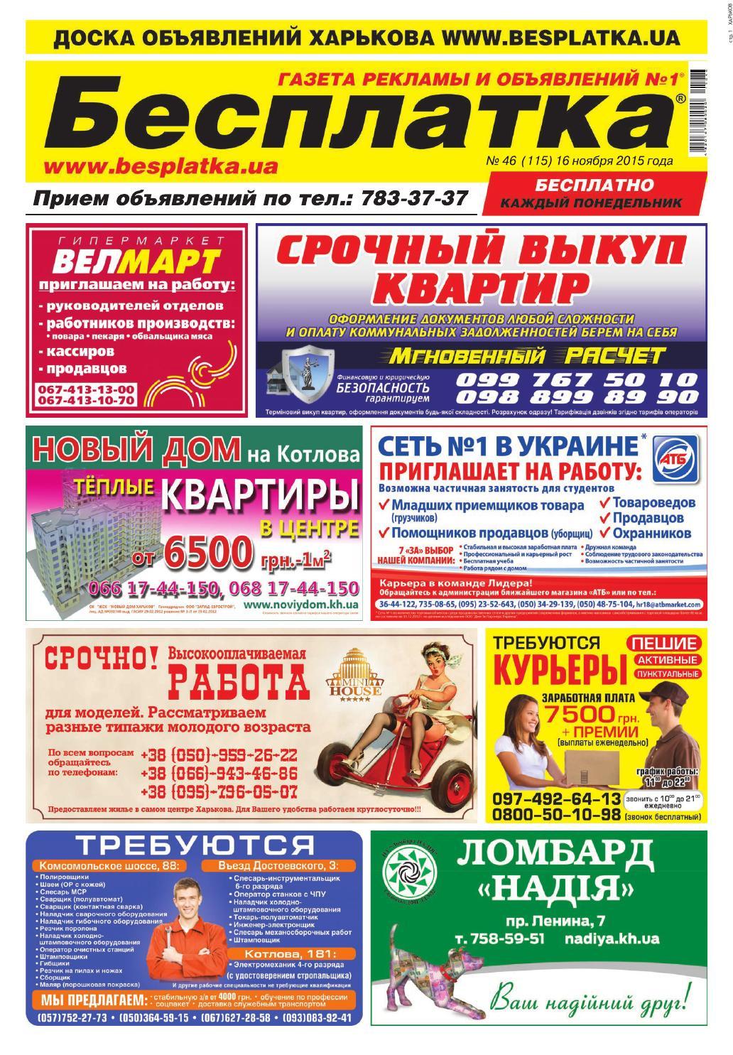 Besplatka  46 Харьков by besplatka ukraine - issuu 02dadb0389e