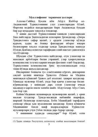 мухтасар узбек тилида