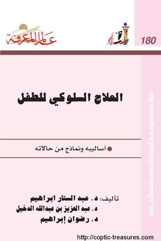 70d50d0e8 العلاج السلوكي للطفل اساليبه ونماذج من حالاته by Osama Rizkalla - issuu