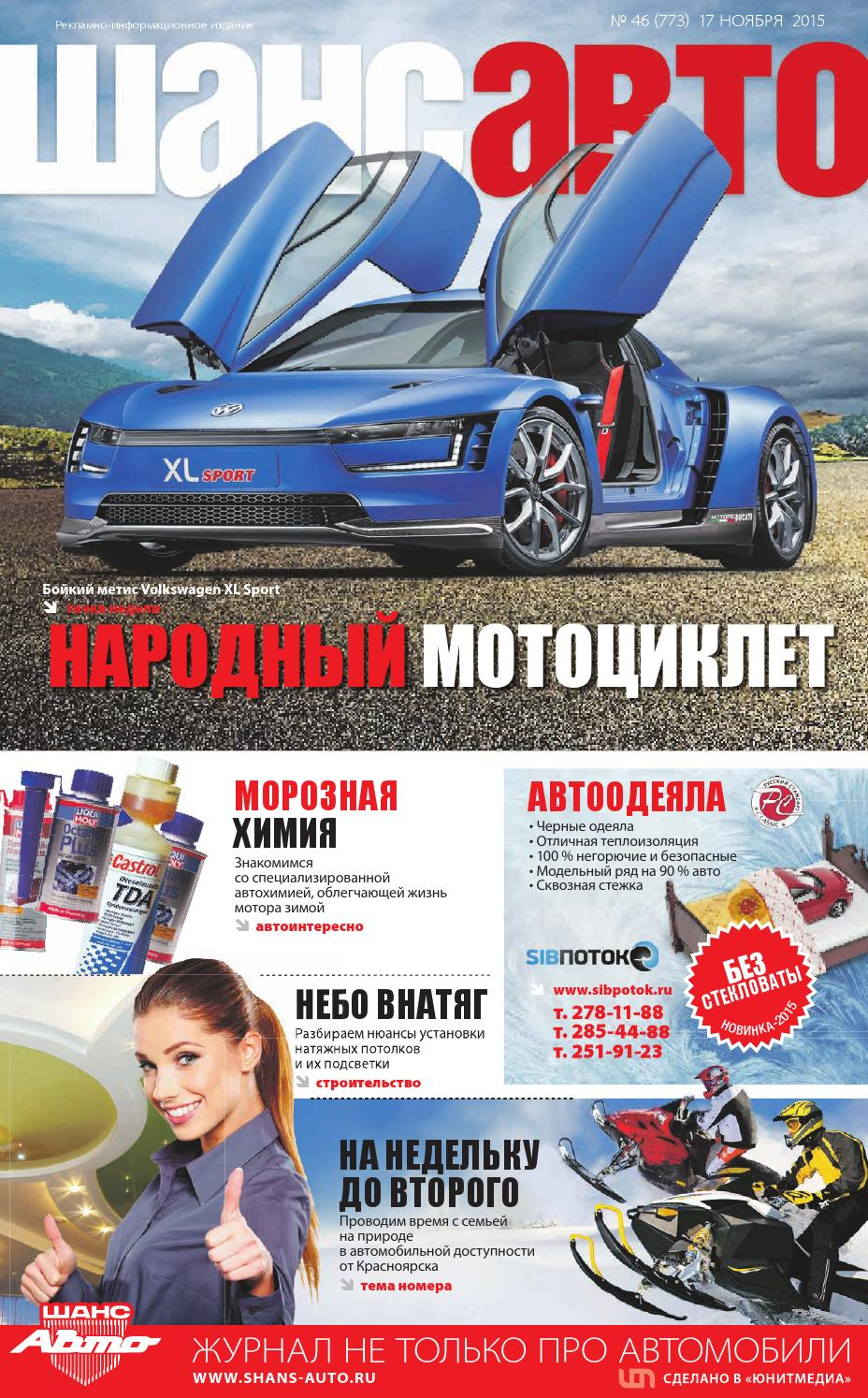 Shans auto 46 by shans-auto - issuu