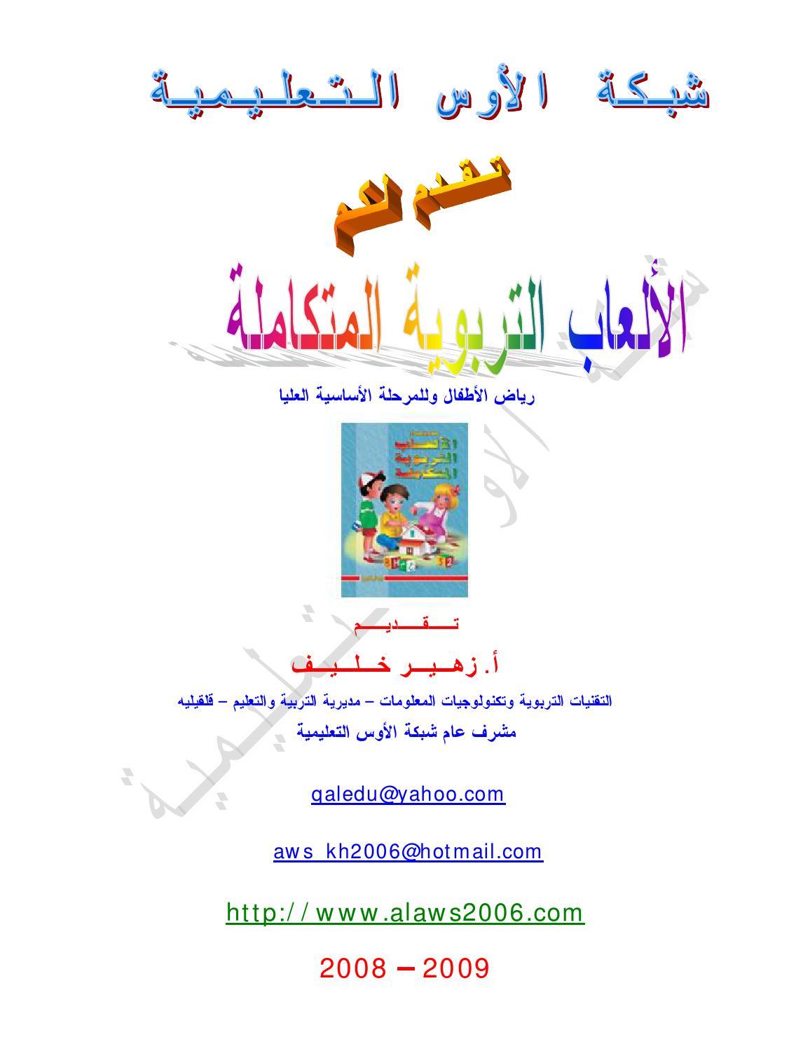 تحميل كتب روحانيه من موقع issuu