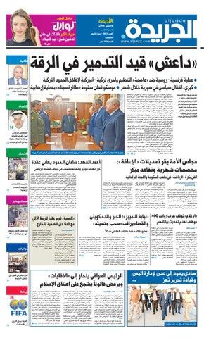 22f884f46 عدد الجريدة 18 نوفمبر 2015 by Aljarida Newspaper - issuu