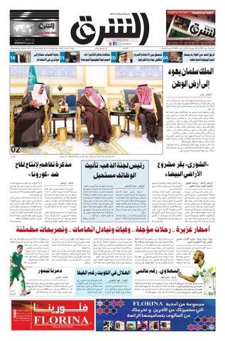 76ec8935f صحيفة الشرق - العدد 1445 - نسخة الرياض by صحيفة الشرق السعودية - issuu