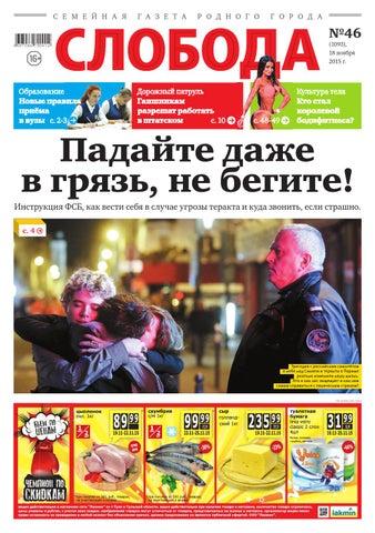 30562342c344 Слобода №46 (1093)  Падайте даже в грязь, не бегите! by Газета ...