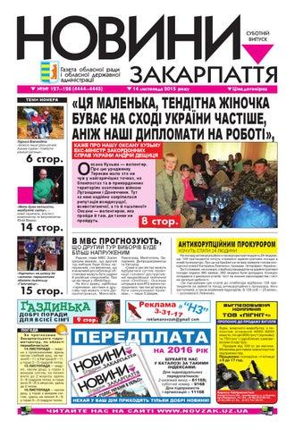 Novini 14 11 2015 №№ 127—128 (4444—4445) by Новини Закарпаття - issuu 5a0797e86c6ab
