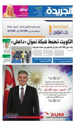 3be1a5dfd عدد الجريدة 19 نوفمبر 2015 by Aljarida Newspaper - issuu
