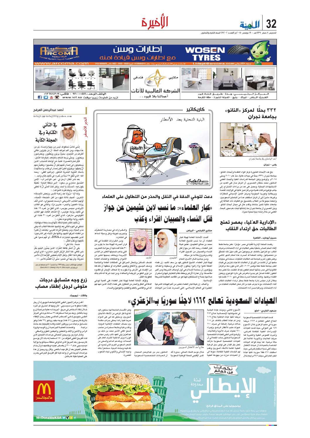 Madina 20151119 By Al Madina Newspaper Issuu