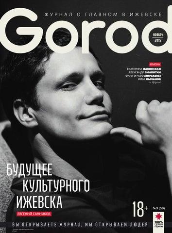 Журнал GOROD №9(30) ноябрь, 2015 by Yana Gorodilova - issuu fe3ccd69d26