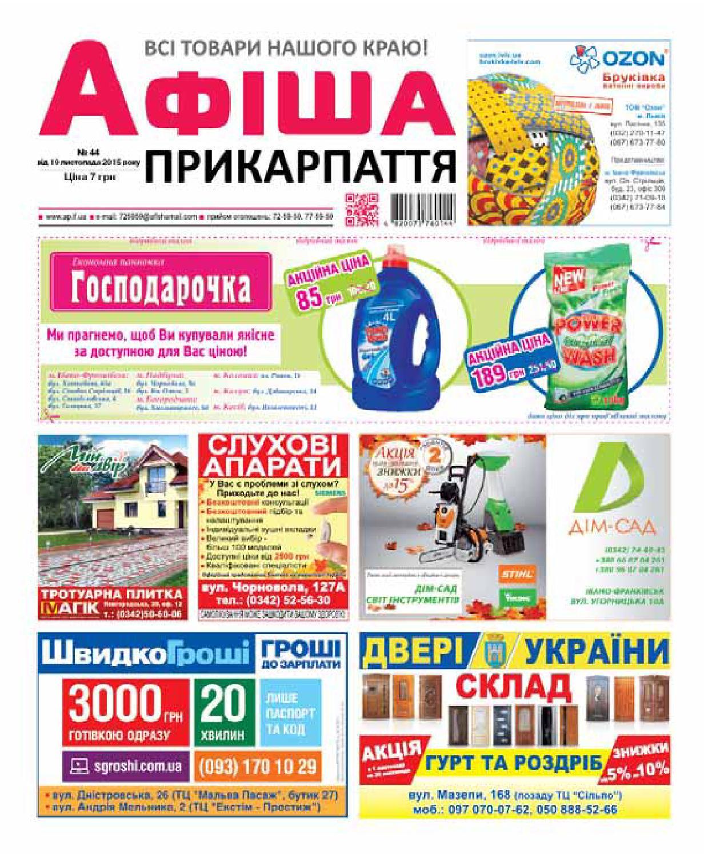 АФІША Прикарпаття №44 by Olya Olya - issuu d2e938820fff6