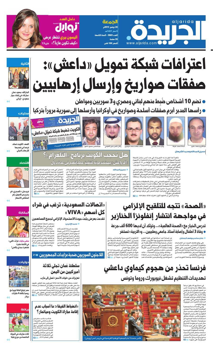 0e827c249 عدد الجريدة 20 نوفمبر 2015 by Aljarida Newspaper - issuu