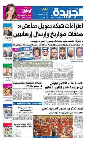 927caf2c281f8 عدد الجريدة 20 نوفمبر 2015 by Aljarida Newspaper - issuu