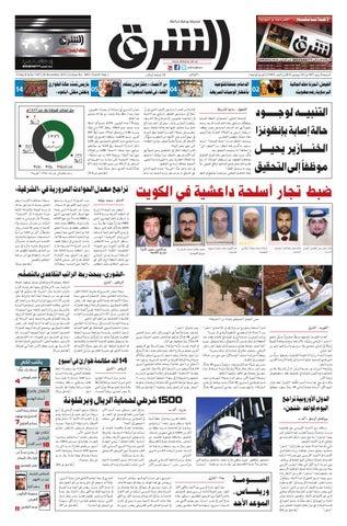 صحيفة الشرق - العدد 1447 - نسخة الرياض by صحيفة الشرق السعودية - issuu