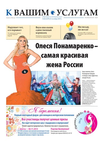 Газета КВУ №42 от 23 октября 2015 г. by kvu kvu.su - issuu 98f8c299f39