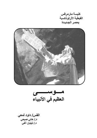 591029908aca0 موسي العظيم في الأنبياء أبونا داود لمعي by Osama Rizkalla - issuu