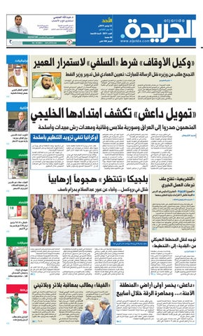 feb1fe8c3ebd3 عدد الجريدة 22 نوفمبر 2015 by Aljarida Newspaper - issuu