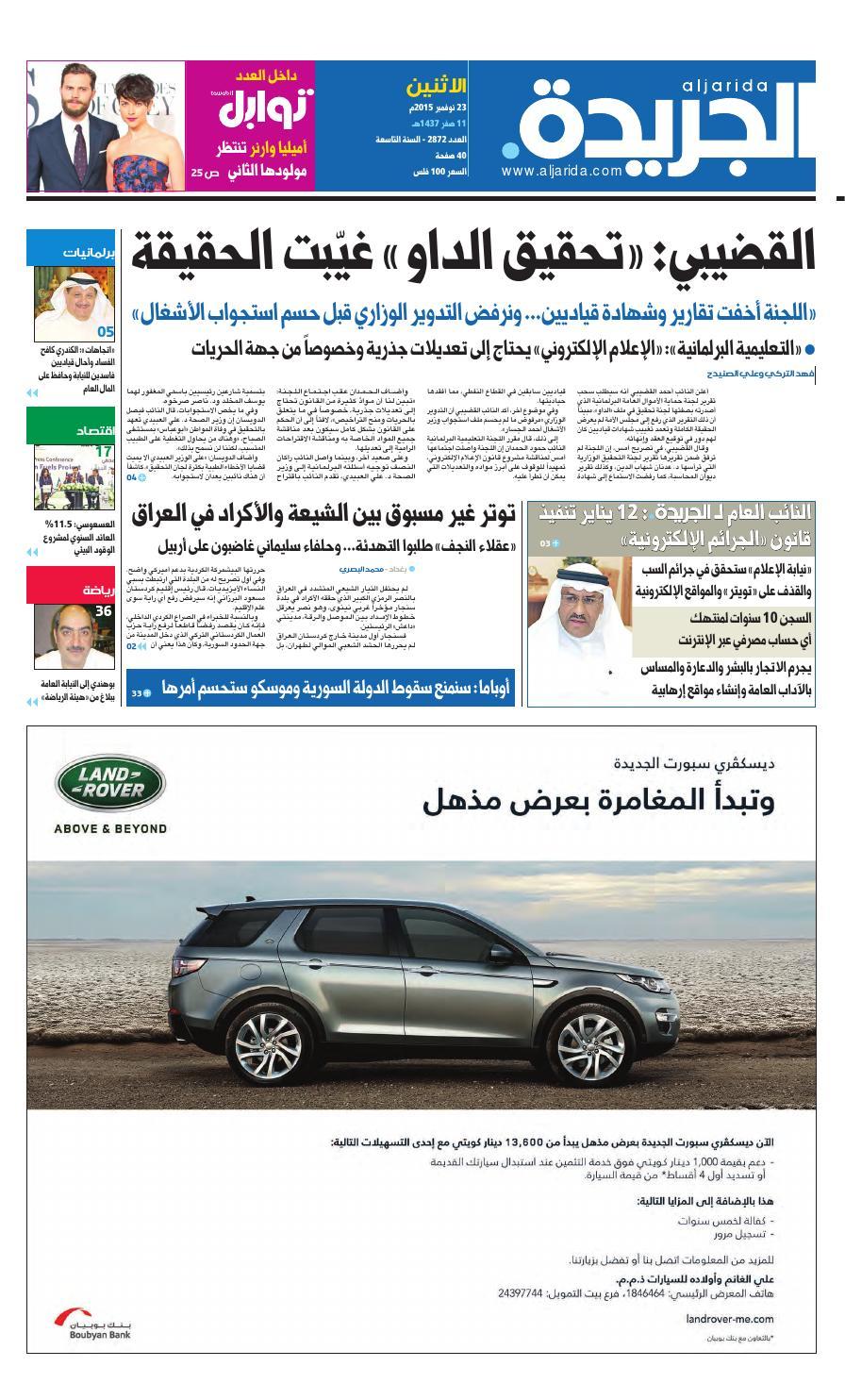 089e6d10e عدد الجريدة 23 نوفمبر 2015 by Aljarida Newspaper - issuu