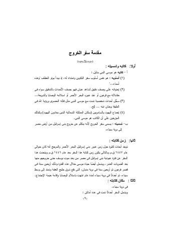 5e05dd061afa1 الموسوعة الكنسية لتفسير العهد القديم جـ2 سفر الخروج by Osama ...