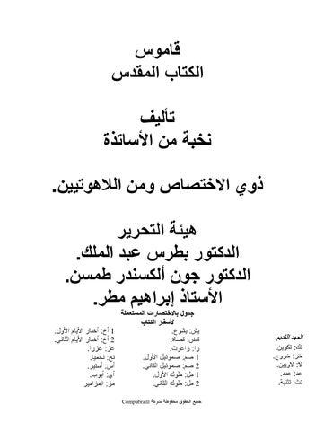 fe19665a7c14b قاموس الكتاب المقدس ج1 by Osama Rizkalla - issuu