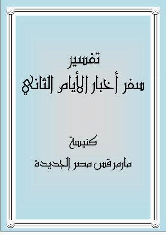 2d0eb0d41 تفسير سفر أخبار الأيام الثاني كنيسة مارمرقس مصر الجديدة by Osama ...