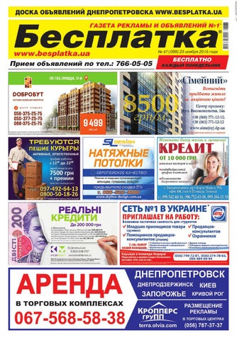 8e0d9cfb89e8 Besplatka #47 Днепропетровск by besplatka ukraine - issuu