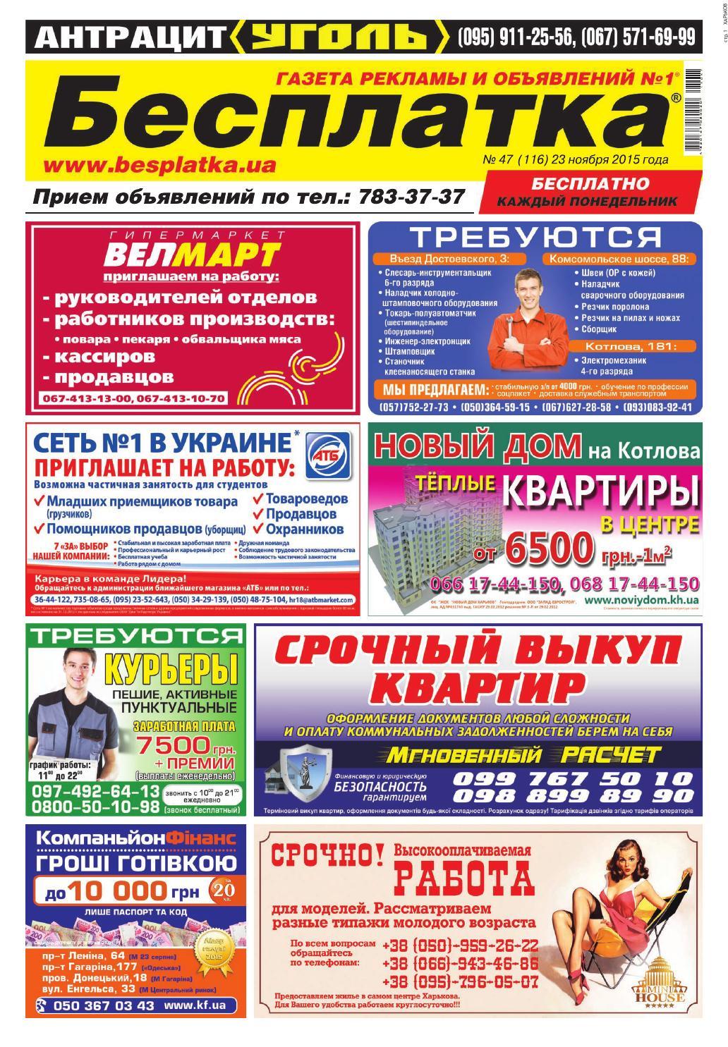 Besplatka  47 Харьков by besplatka ukraine - issuu 5a630077cf3