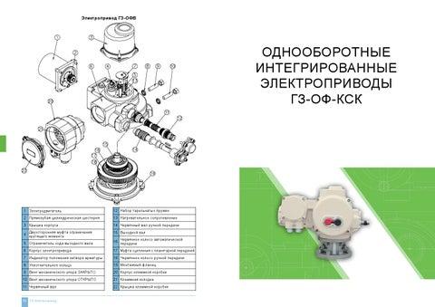 Электропривод ГЗ-ОФВ.200 КСК