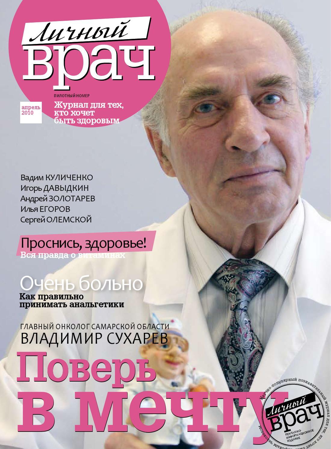 Личный врач 1 (2010) by LichnyiVrach - issuu
