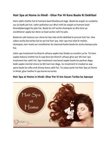 Hair Spa at Home in Hindi: Ghar Par Banaye Balo Ko Sundar by