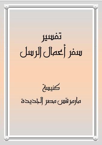 تفسير سفر أعمال الرسل كنيسة مارمرقس مصر الجديدة By Osama Rizkalla