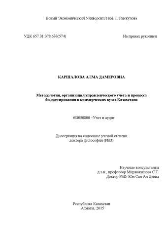 Диссертация каршаловой а д by narxoz university issuu page 1