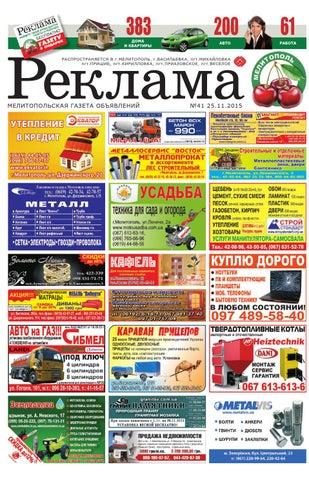 1e716a22e38 Reklama 41 25 11 2015 by Юрий Бобков - issuu