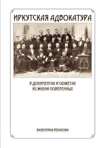 Член союза писателей россии иркутского отделения троицкий