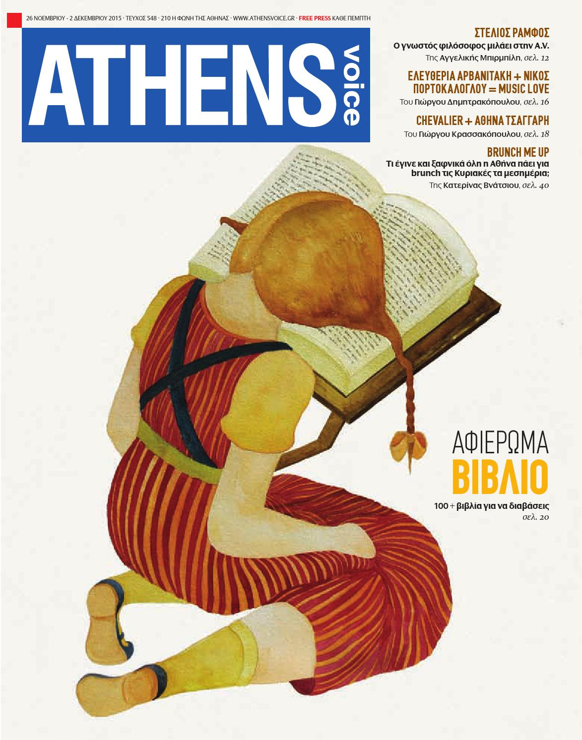 Athens Voice 548 by Athens Voice - issuu 4a3b5c68808