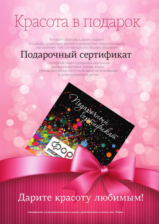 поздравление к сертификату в салон красоты при комплекции
