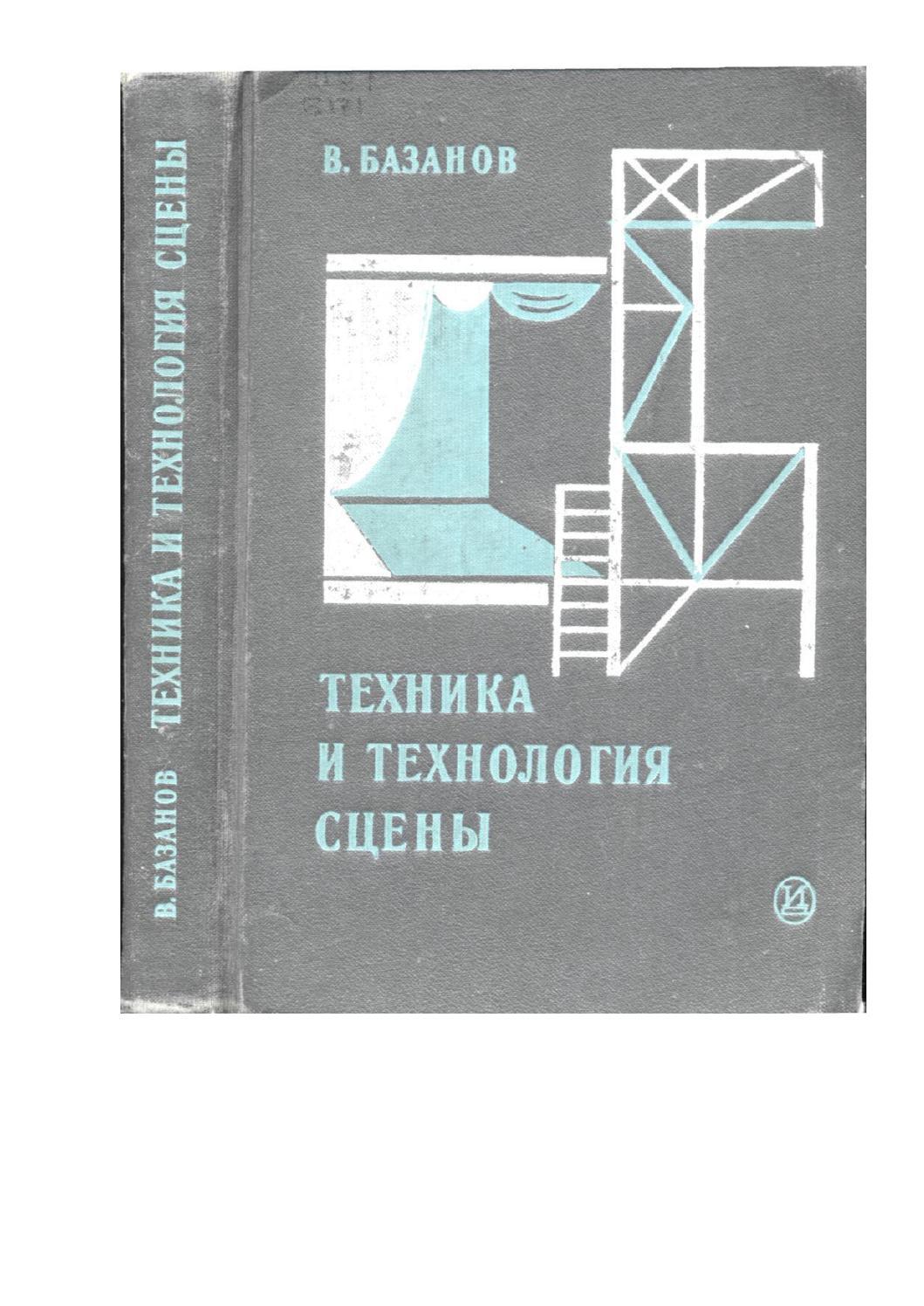 схема верёвочного сворачивания ба шторы