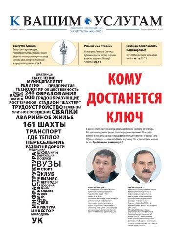 d1d819ab9769 Газета КВУ №43 от 28 октября 2015 г. by kvu kvu.su - issuu