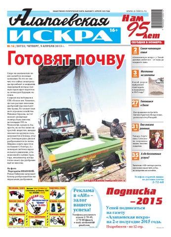 223072d4e0a6 №14 9 апреля 2015 by Алапаевская Искра - issuu
