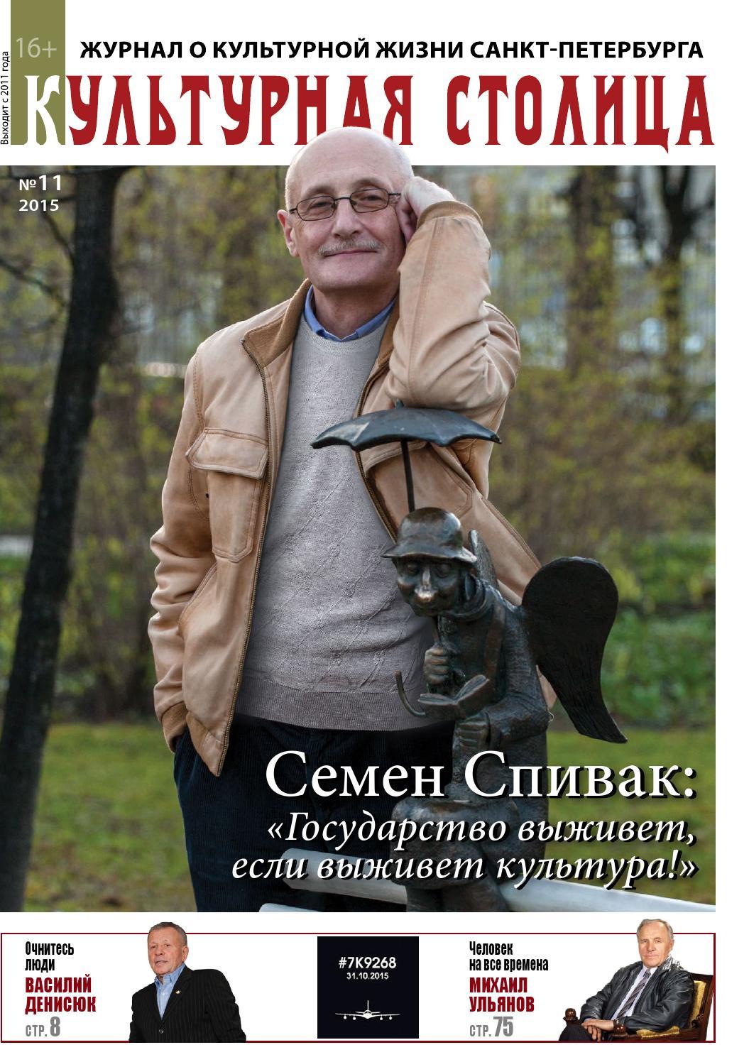 Эмилия Спивак Одевается – Медвежий Угол (2010)