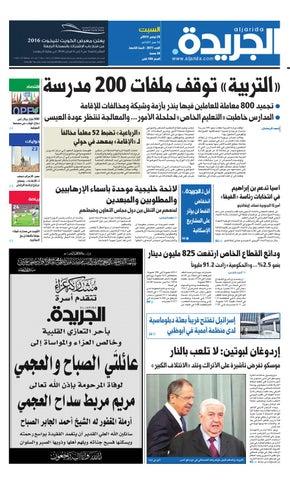 104fe0f46 عدد الجريدة 28 نوفمبر 2015 by Aljarida Newspaper - issuu