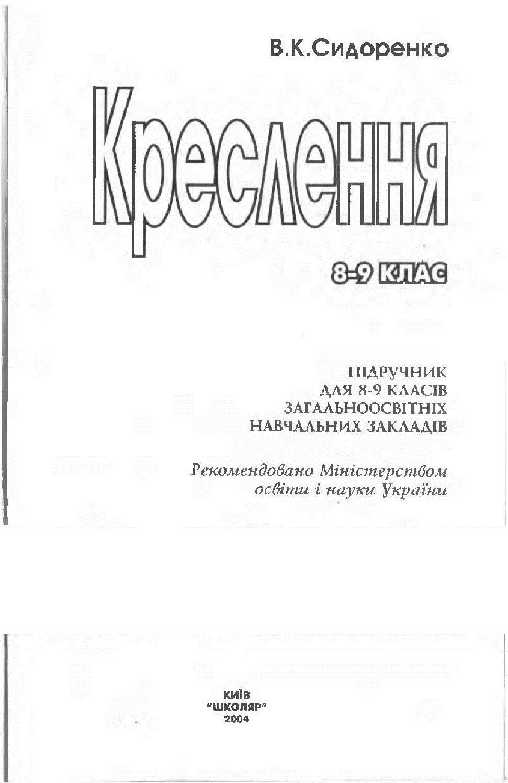 Сидоренко для гдз в.к 8 книга класу з креслення
