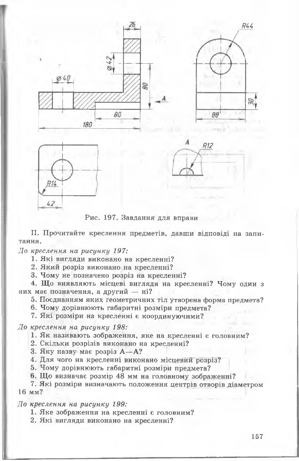 Для в.к з класу креслення сидоренко книга гдз 8