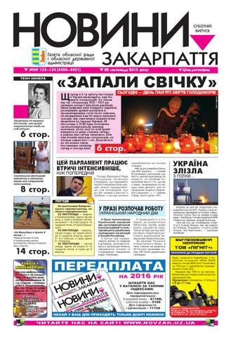 Novini 28 11 2015 №№ 133—134 (4450—4451) by Новини Закарпаття - issuu 5855fe4cb558c