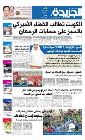 33dc7ade78e97 عدد الجريدة 29 نوفمبر 2015 by Aljarida Newspaper - issuu